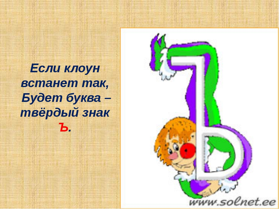 Если клоун встанет так, Будет буква – твёрдый знак Ъ.