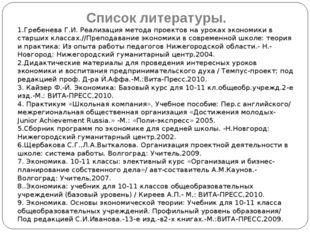 Список литературы. 1.Гребенева Г.И. Реализация метода проектов на уроках экон
