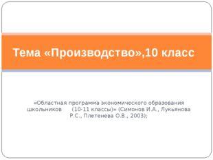 «Областная программа экономического образования школьников (10-11 классы)» (С