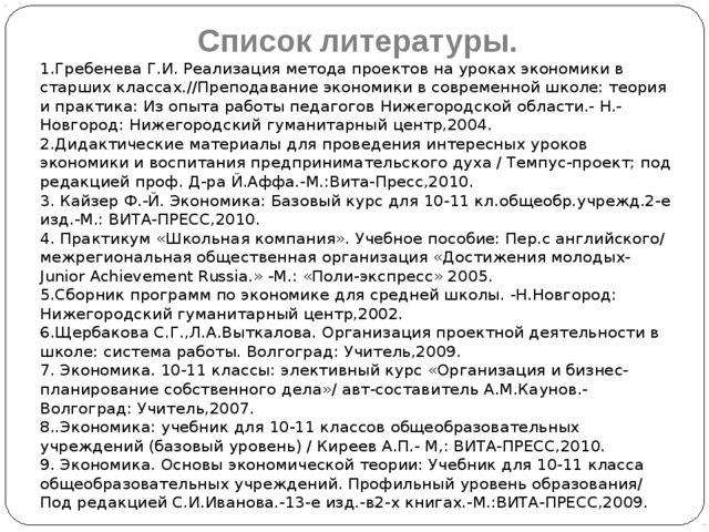 Список литературы. 1.Гребенева Г.И. Реализация метода проектов на уроках экон...