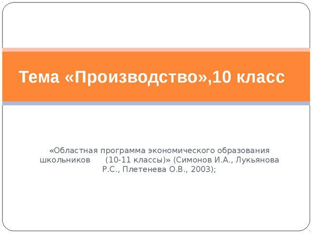 «Областная программа экономического образования школьников (10-11 классы)» (С...