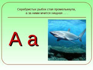 Серебристых рыбок стая промелькнула, а за ними мчится хищная … . А а