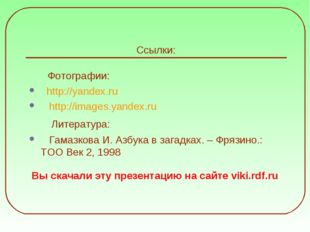 Ссылки: Фотографии: http://yandex.ru http://images.yandex.ru Литература: Гама