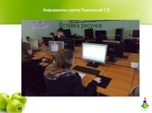 Информатика группа Пшеленской С.В.