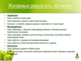 Желаемые результаты обучения: предметные Знать основные понятия темы Уметь пр