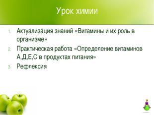 Урок химии Актуализация знаний «Витамины и их роль в организме» Практическая