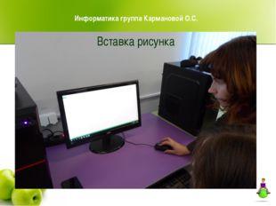 Информатика группа Кармановой О.С.