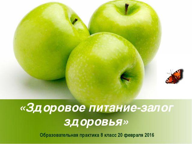 «Здоровое питание-залог здоровья» Образовательная практика 8 класс 20 февраля...