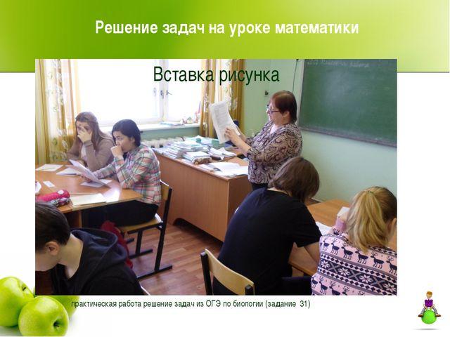 Решение задач на уроке математики практическая работа решение задач из ОГЭ по...