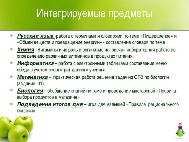 Интегрируемые предметы Русский язык -работа с терминами и словарями по теме «...