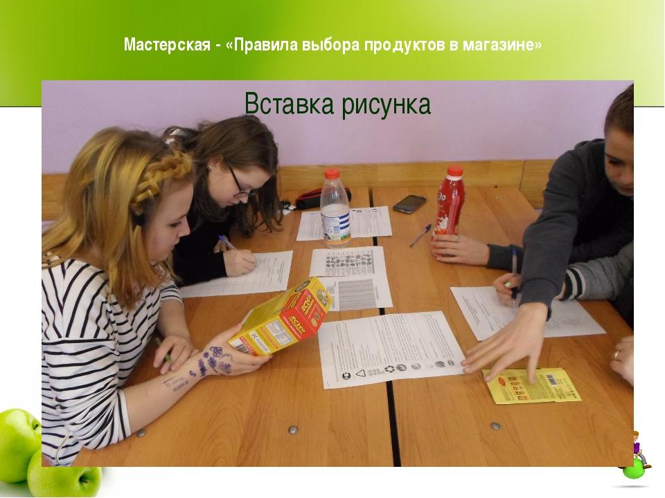 Мастерская - «Правила выбора продуктов в магазине»