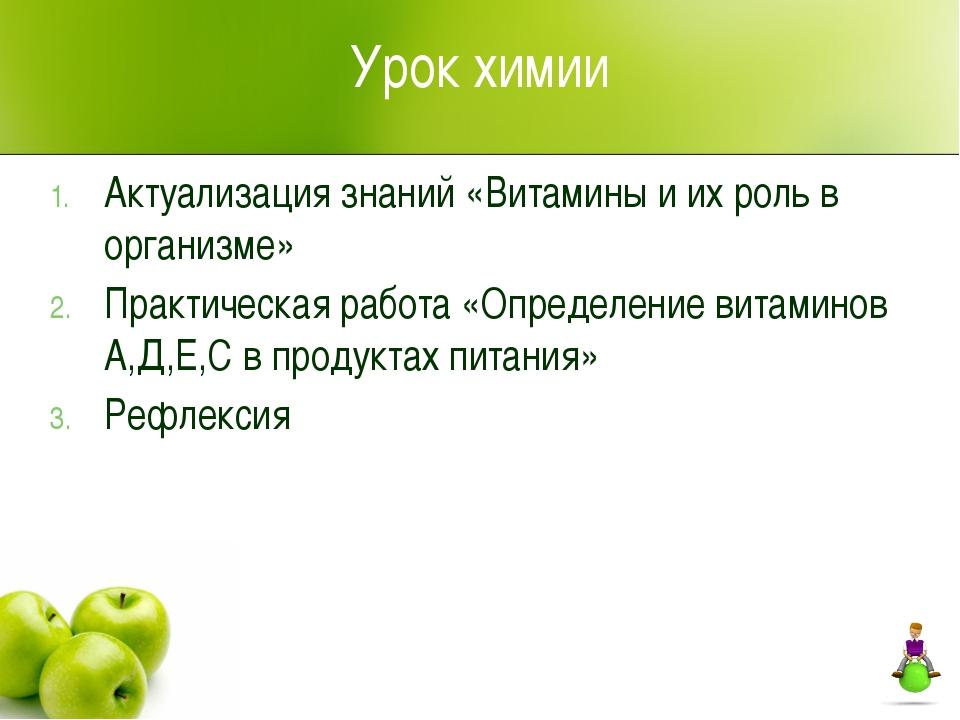 Урок химии Актуализация знаний «Витамины и их роль в организме» Практическая...