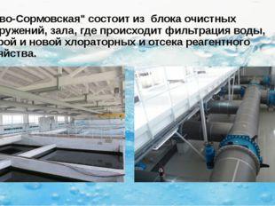 """""""Ново-Сормовская"""" состоит из блока очистных сооружений, зала, где происходит"""