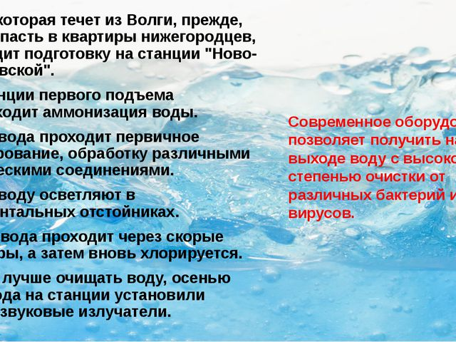 Вода, которая течет из Волги, прежде, чем попасть в квартиры нижегородцев, пр...