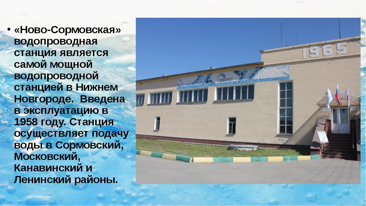«Ново-Сормовская» водопроводная станция является самой мощной водопроводной с...