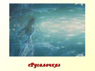 «Русалочка»