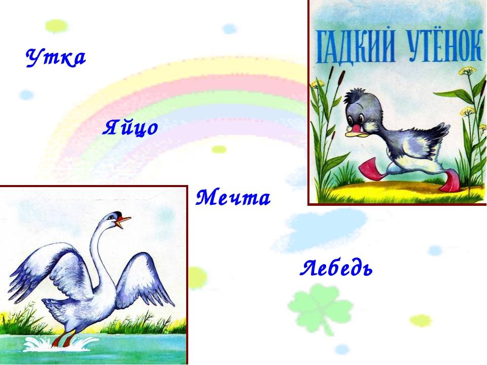 Утка  Яйцо  Мечта  Лебедь