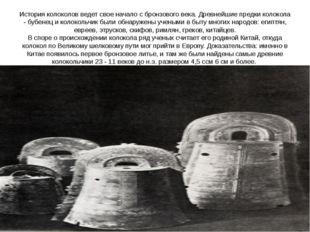 История колоколов ведет свое начало с бронзового века. Древнейшие предки коло