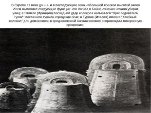 В Европе с I века до н.э. и в последующие века небольшой колокол высотой окол