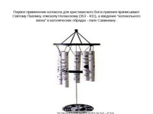 Первое применение колокола для христианского богослужения приписывают Святому