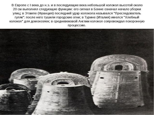 В Европе с I века до н.э. и в последующие века небольшой колокол высотой окол...