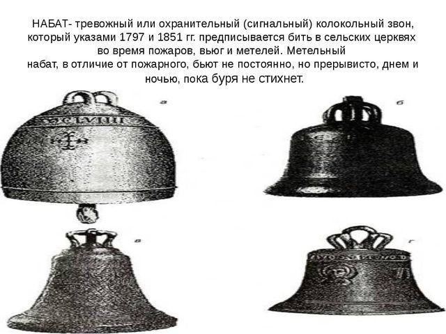 НАБАТ- тревожныйилиохранительный(сигнальный)колокольныйзвон, которыйука...
