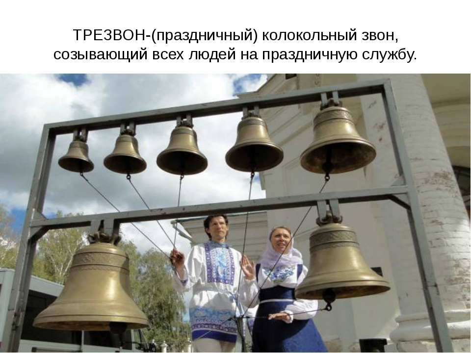 ТРЕЗВОН-(праздничный) колокольный звон, созывающий всех людей на праздничную...