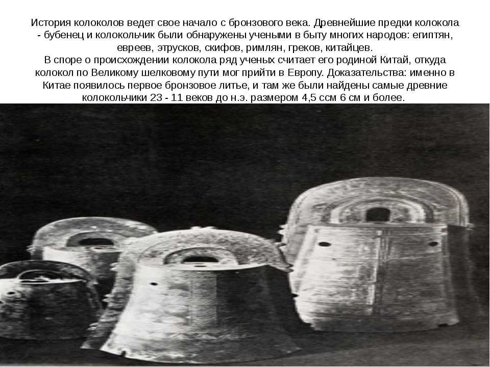 История колоколов ведет свое начало с бронзового века. Древнейшие предки коло...