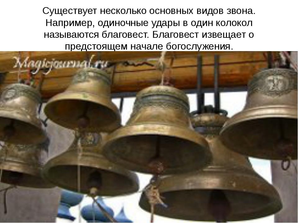 Существует несколько основных видов звона. Например, одиночные удары в один к...