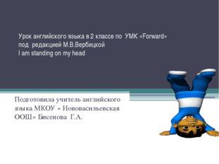 Урок английского языка в 2 классе по УМК «Forward» под редакцией М.В.Вербицко