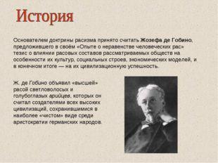Основателем доктрины расизма принято считать Жозефа деГобино, предложившего