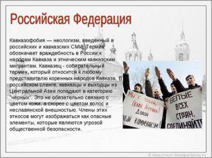 Кавказофобия — неологизм, введенный в российских и кавказских СМИ. Термин обо