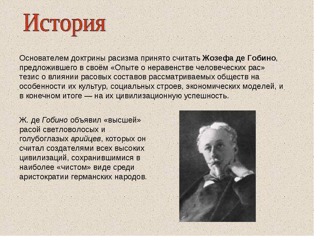 Основателем доктрины расизма принято считать Жозефа деГобино, предложившего...