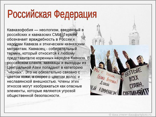 Кавказофобия — неологизм, введенный в российских и кавказских СМИ. Термин обо...