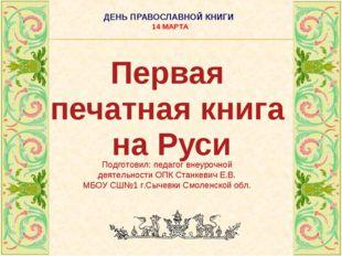 ДЕНЬ ПРАВОСЛАВНОЙ КНИГИ 14 МАРТА Первая печатная книга на Руси Подготовил: пе