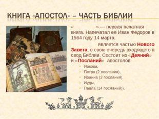 «Апо́стол» — первая печатная книга. Напечатал ее Иван Федоров в 1564 году 14