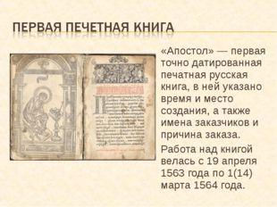 «Апостол» — первая точно датированная печатная русская книга, в ней указано в