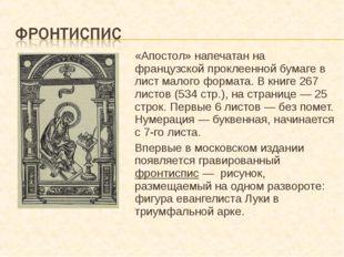 «Апостол» напечатан на французской проклеенной бумаге в лист малого формата.