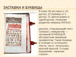В книге 48 заставок (с 20 досок), 22 буквицы (с 5 досок), 51 цветок-рамка (с