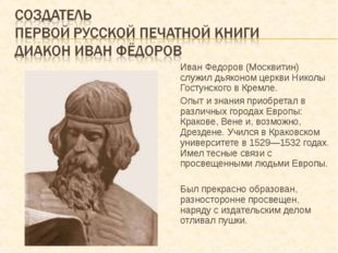 Иван Федоров (Москвитин) служил дьяконом церкви Николы Гостунского в Кремле.
