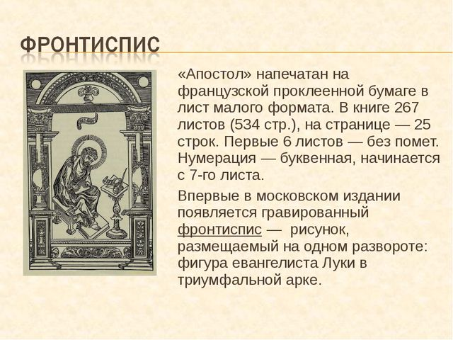 «Апостол» напечатан на французской проклеенной бумаге в лист малого формата....