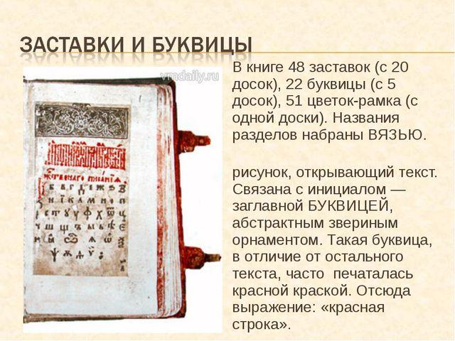 В книге 48 заставок (с 20 досок), 22 буквицы (с 5 досок), 51 цветок-рамка (с...
