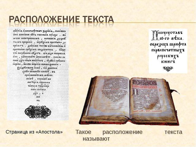 Такое расположение текста называют «колофон» Страница из «Апостола»