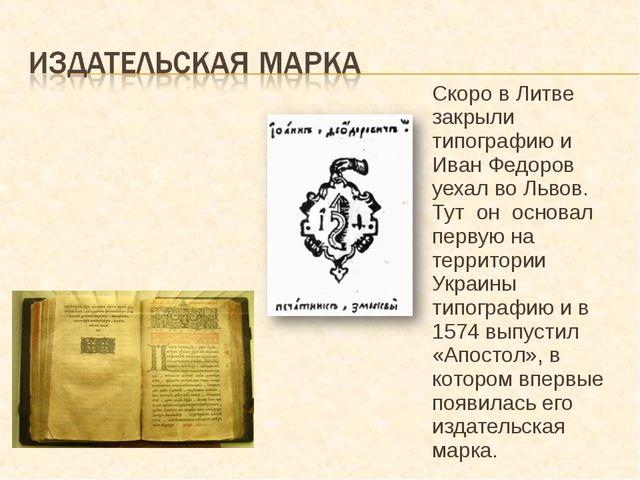 Скоро в Литве закрыли типографию и Иван Федоров уехал во Львов. Тут он основа...