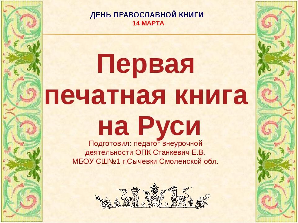 ДЕНЬ ПРАВОСЛАВНОЙ КНИГИ 14 МАРТА Первая печатная книга на Руси Подготовил: пе...