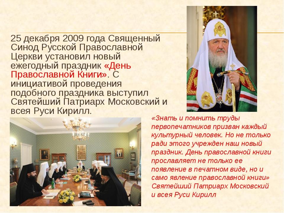 25 декабря 2009 года Священный Синод Русской Православной Церкви установил но...