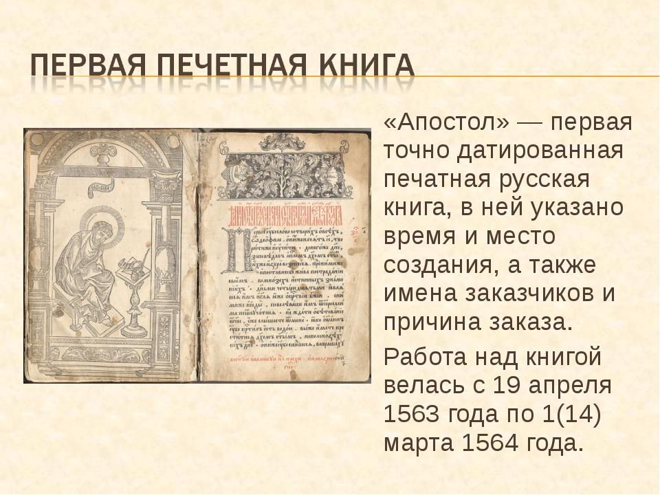 «Апостол» — первая точно датированная печатная русская книга, в ней указано в...