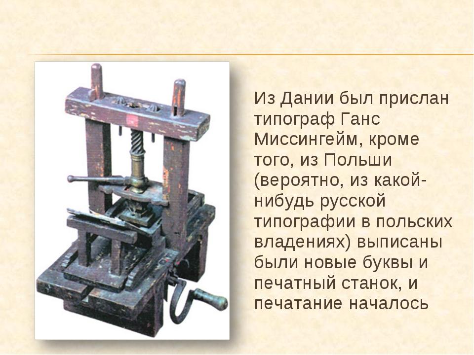 Из Дании был прислан типограф Ганс Миссингейм, кроме того, из Польши (вероятн...
