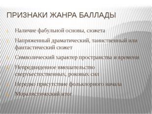 ПРИЗНАКИ ЖАНРА БАЛЛАДЫ Наличие фабульной основы, сюжета Напряженный драматиче