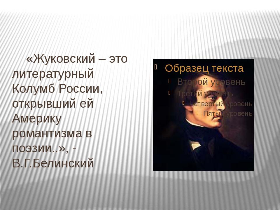 «Жуковский – это литературный Колумб России, открывший ей Америку романтизм...
